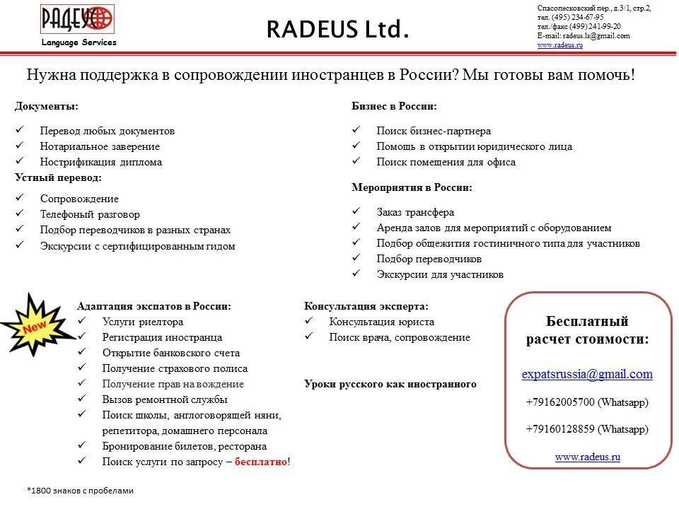 Commercial Offer_Radeus 22